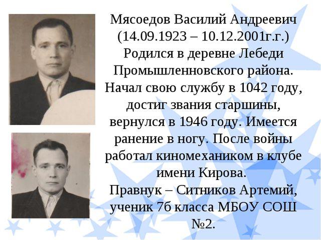 Мясоедов Василий Андреевич (14.09.1923 – 10.12.2001г.г.) Родился в деревне Ле...