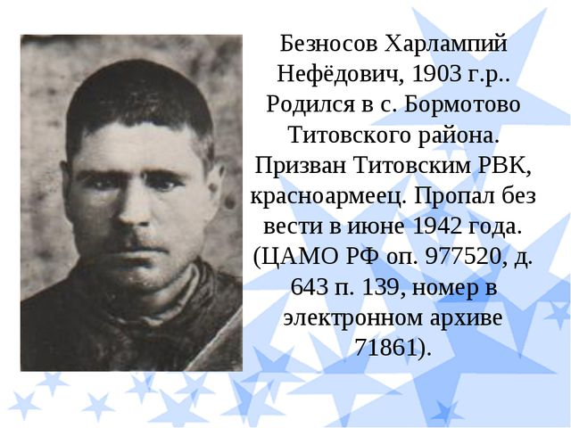 Безносов Харлампий Нефёдович, 1903 г.р.. Родился в с. Бормотово Титовского ра...