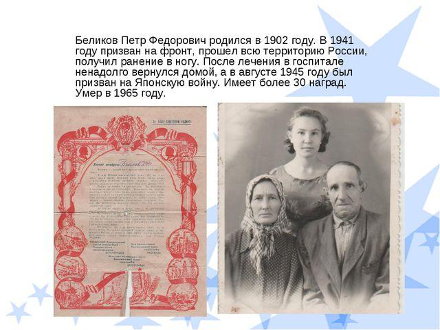 Беликов Петр Федорович родился в 1902 году. В 1941 году призван на фронт, про...