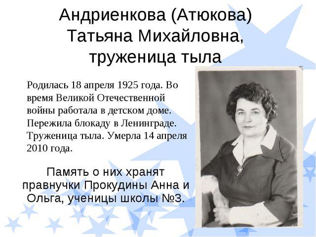 Андриенкова (Атюкова) Татьяна Михайловна, труженица тыла Память о них хранят...