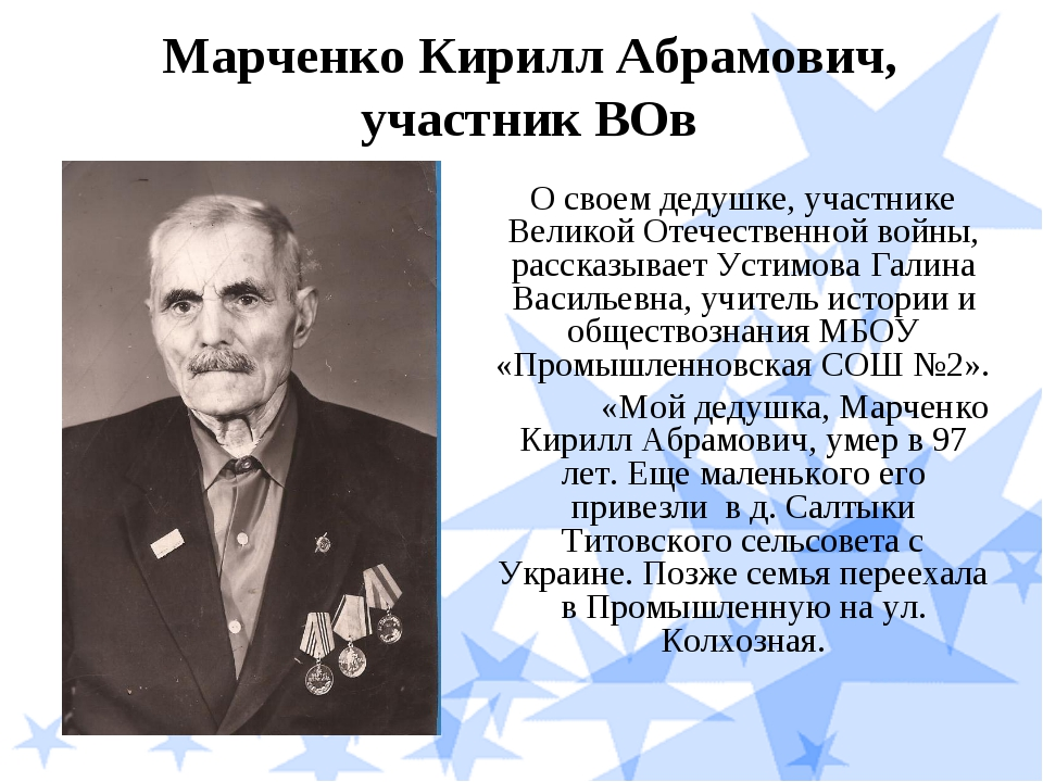 Марченко Кирилл Абрамович, участник ВОв О своем дедушке, участнике Великой От...