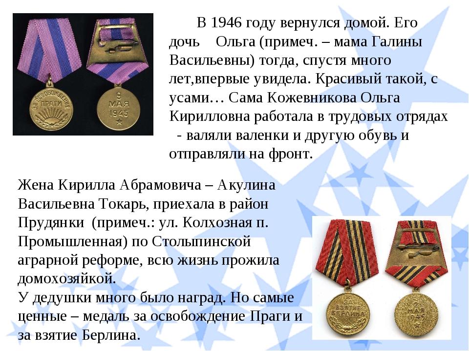 В 1946 году вернулся домой. Его дочь Ольга (примеч. – мама Галины Васильев...