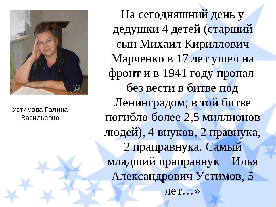 На сегодняшний день у дедушки 4 детей (старший сын Михаил Кириллович Марченко...