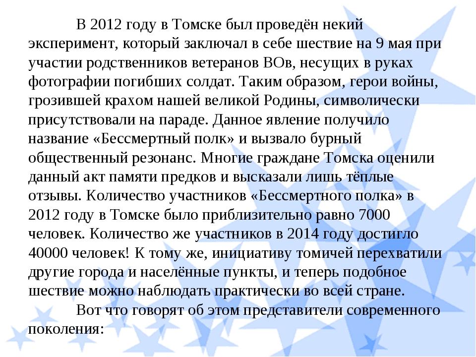 В 2012 году в Томске был проведён некий эксперимент, который заключал в себе...