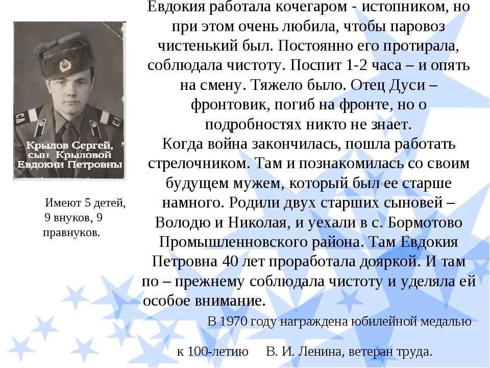 Евдокия работала кочегаром - истопником, но при этом очень любила, чтобы паро...