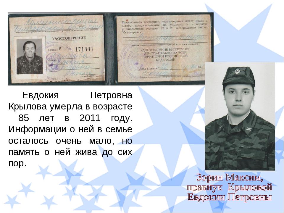 Евдокия Петровна Крылова умерла в возрасте 85 лет в 2011 году. Информации о н...