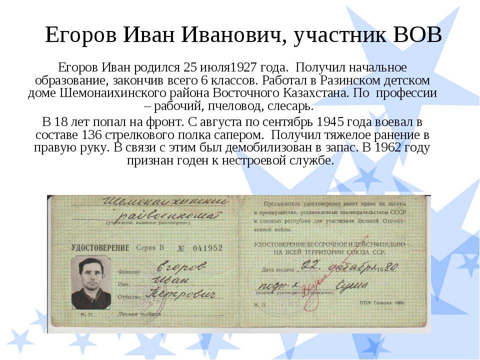 Егоров Иван Иванович, участник ВОВ Егоров Иван родился 25 июля1927 года. Полу...