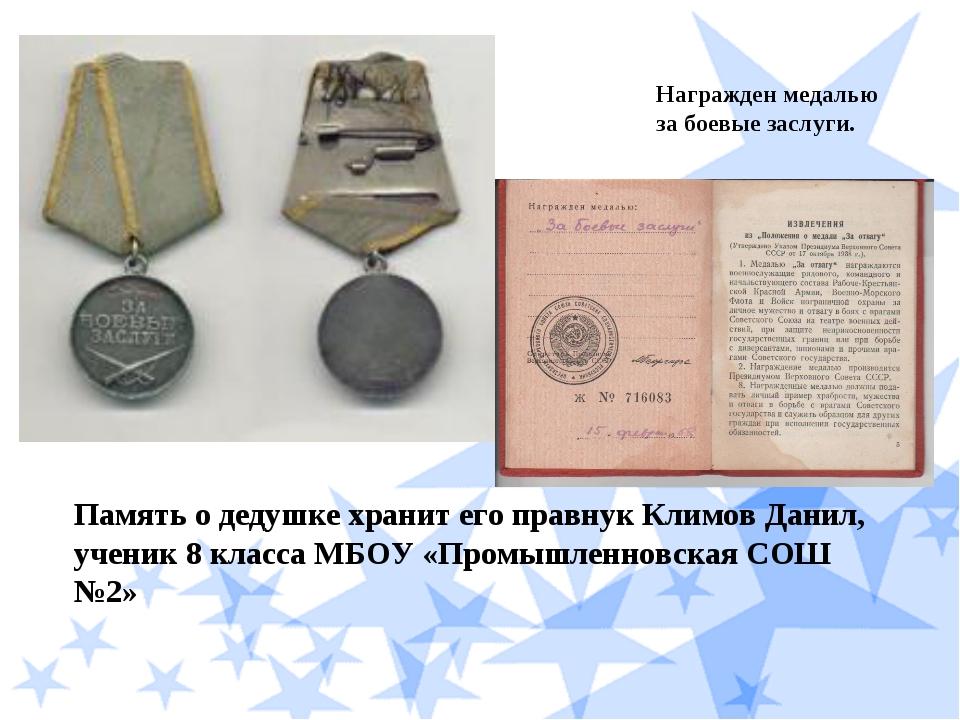 Награжден медалью за боевые заслуги. Память о дедушке хранит его правнук Клим...