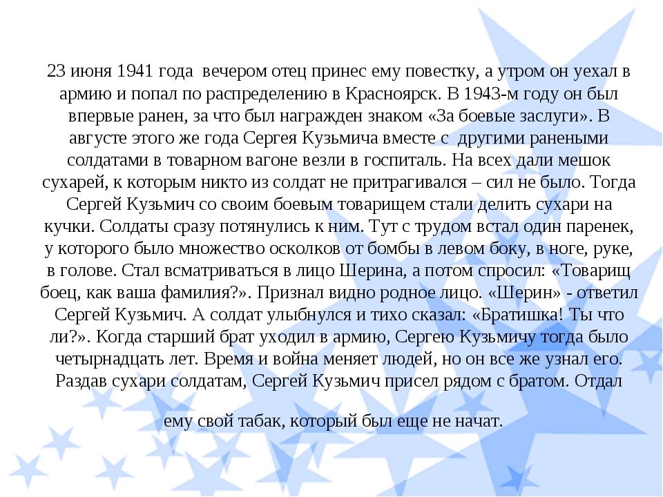 23 июня 1941 года вечером отец принес ему повестку, а утром он уехал в армию...