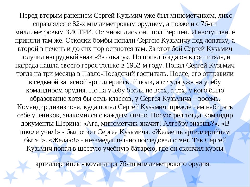 Перед вторым ранением Сергей Кузьмич уже был минометчиком, лихо справлялся с...