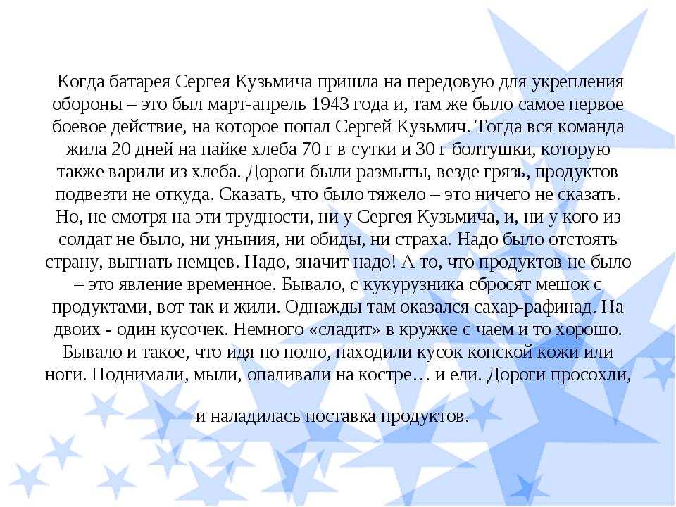 Когда батарея Сергея Кузьмича пришла на передовую для укрепления обороны – э...