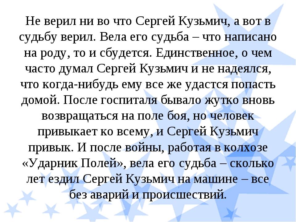Не верил ни во что Сергей Кузьмич, а вот в судьбу верил. Вела его судьба – чт...