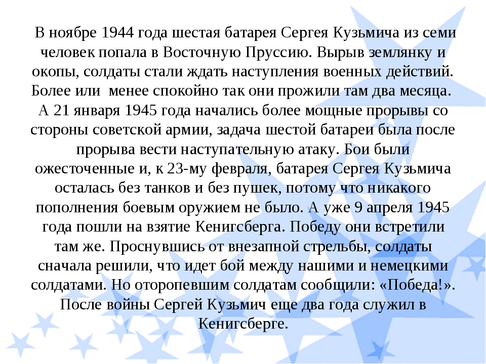 В ноябре 1944 года шестая батарея Сергея Кузьмича из семи человек попала в В...