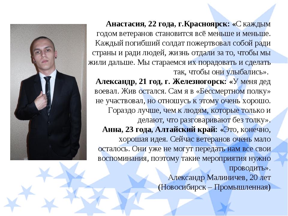 Анастасия, 22 года, г.Красноярск: «С каждым годом ветеранов становится всё ме...