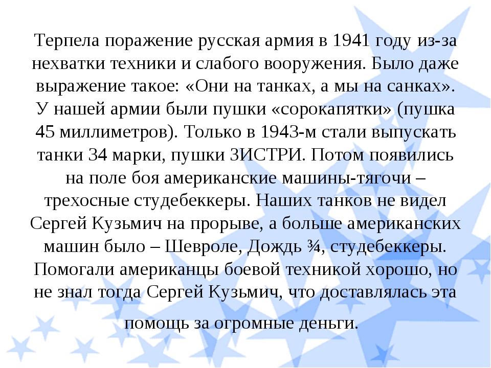 Терпела поражение русская армия в 1941 году из-за нехватки техники и слабого...