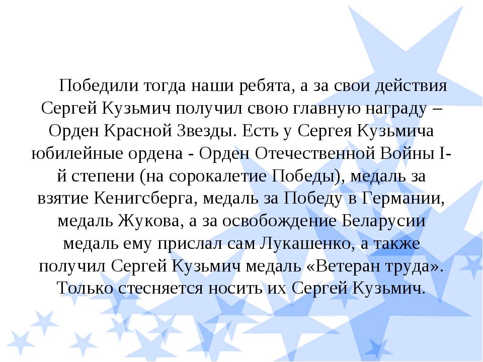 Победили тогда наши ребята, а за свои действия Сергей Кузьмич получил свою г...