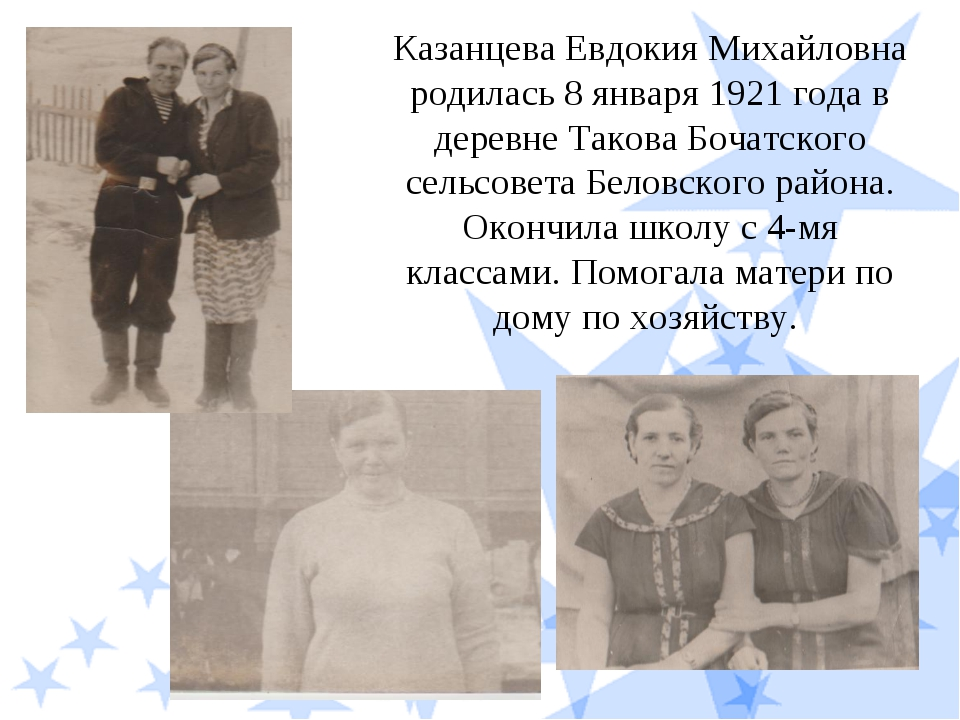 Казанцева Евдокия Михайловна родилась 8 января 1921 года в деревне Такова Боч...