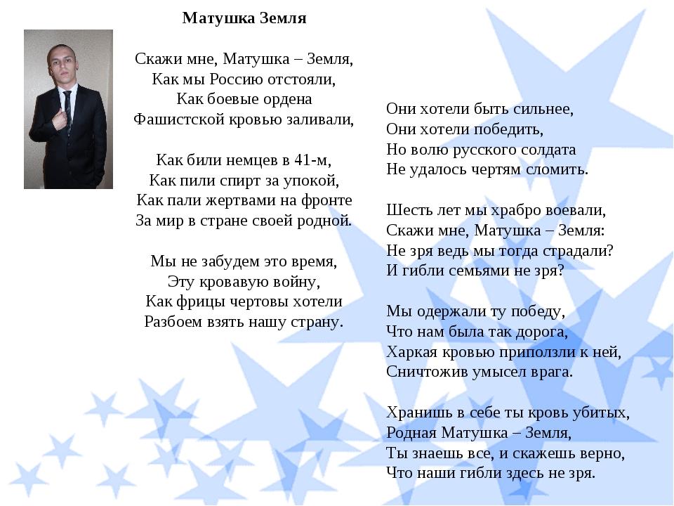 Матушка Земля Скажи мне, Матушка – Земля, Как мы Россию отстояли, Как боевые...
