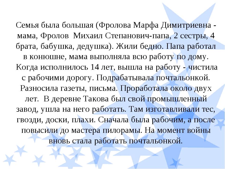 Семья была большая (Фролова Марфа Димитриевна - мама, Фролов Михаил Степанови...