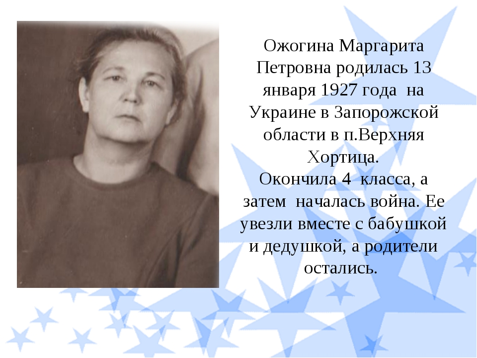 Ожогина Маргарита Петровна родилась 13 января 1927 года на Украине в Запорожс...