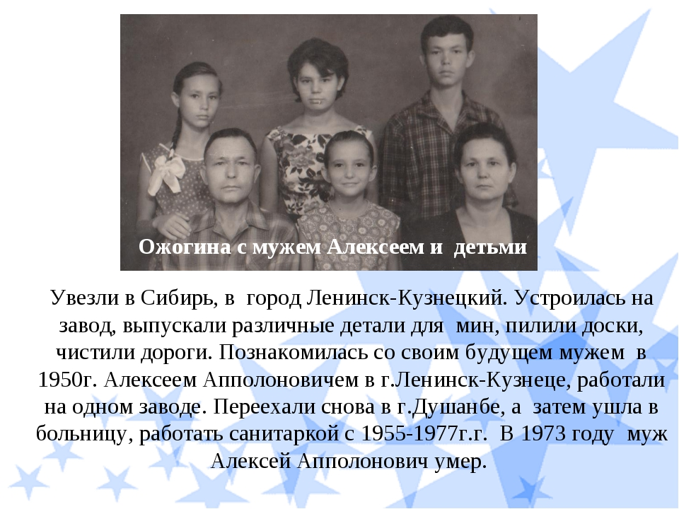 Увезли в Сибирь, в город Ленинск-Кузнецкий. Устроилась на завод, выпускали ра...