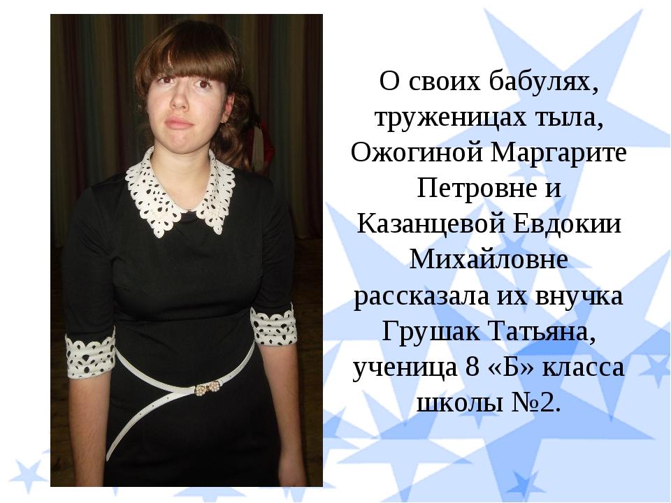 О своих бабулях, труженицах тыла, Ожогиной Маргарите Петровне и Казанцевой Ев...