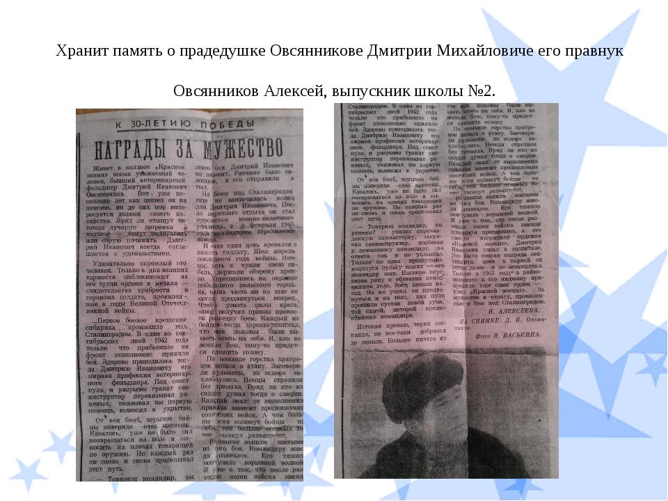 Хранит память о прадедушке Овсянникове Дмитрии Михайловиче его правнук Овсянн...