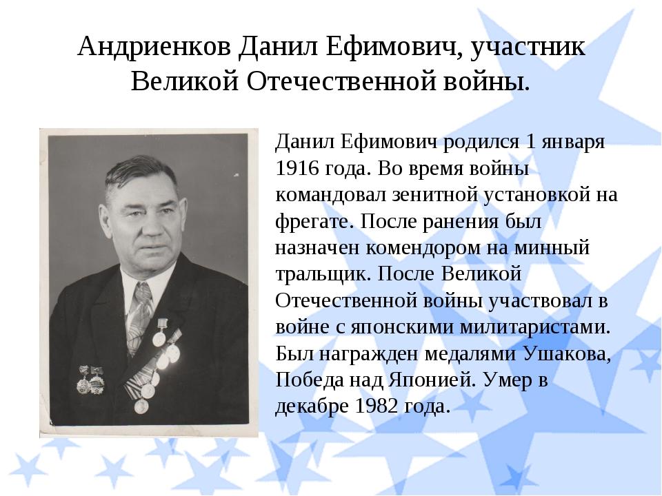Андриенков Данил Ефимович, участник Великой Отечественной войны. Данил Ефимов...