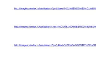 http://images.yandex.ru/yandsearch?p=1&text=%D1%88%D0%B0%D1%80%D0%B8%D0%BA%D0