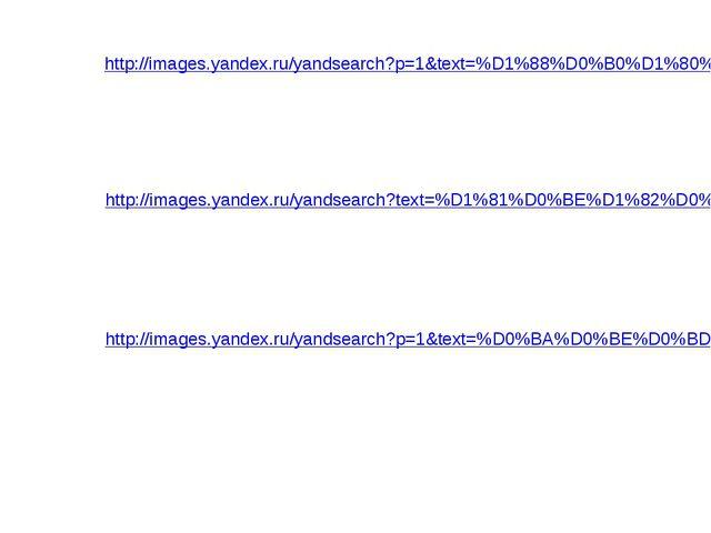 http://images.yandex.ru/yandsearch?p=1&text=%D1%88%D0%B0%D1%80%D0%B8%D0%BA%D0...