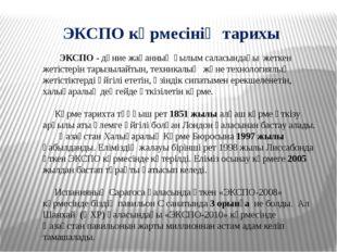 ЭКСПО көрмесінің тарихы  ЭКСПО - дүние жаһанның ғылым саласындағы жеткен жет