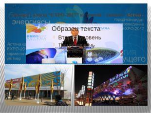 """Астана қаласы """"ЕХРО-2017"""" көрмесін өткізуге үміткер"""