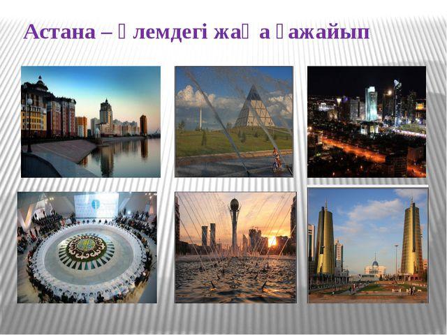 Астана –әлемдегі жаңа ғажайып