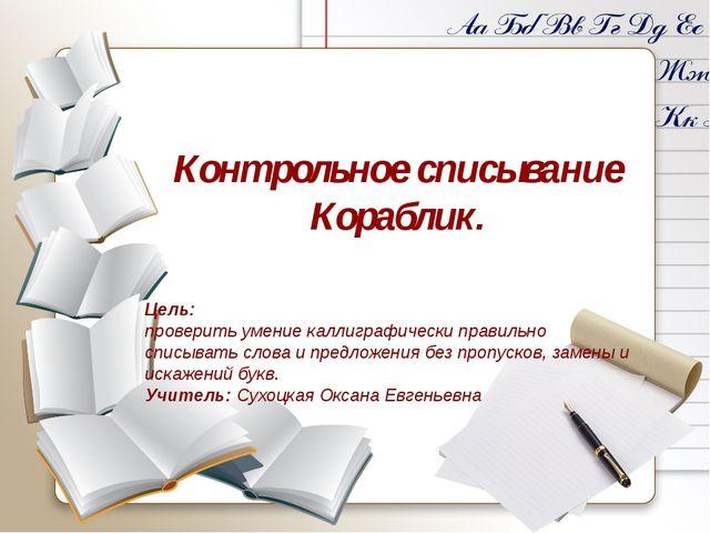 Контрольное списывание Кораблик. Цель: проверить умение каллиграфически прави...