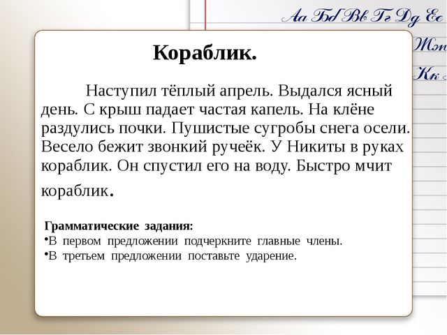 Презентация по русскому языку Контрольное списывание Кораблик  Кораблик Наступил тёплый апрель Выдался ясный день С крыш падает частая 2 1