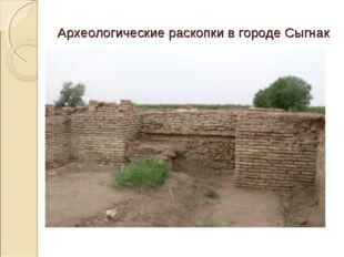Археологические раскопки в городе Сыгнак
