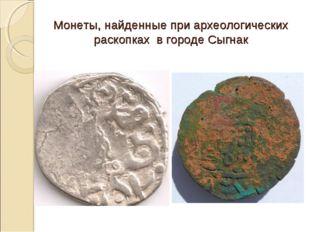 Монеты, найденные при археологических раскопках в городе Сыгнак