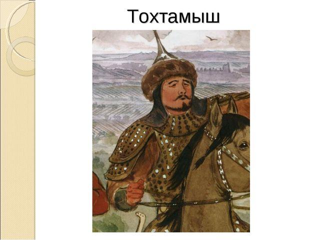 Тохтамыш
