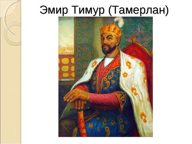 Эмир Тимур (Тамерлан)