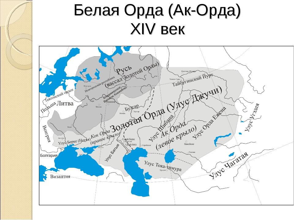 Белая Орда (Ак-Орда) XIV век