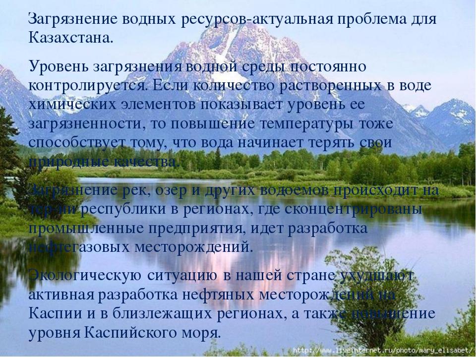 Загрязнение водных ресурсов-актуальная проблема для Казахстана. Уровень загря...