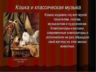 Кошка и классическая музыка Кошка издавна служит музой писателям, поэтам, муз