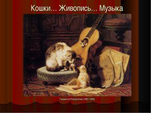 Кошки… Живопись… Музыка Генриетта Роннер-Книп (1821-1909)