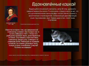 Вдохновлённые кошкой ДжоаккиноРоссини (1792 – 1868) Выдающийся итальянский к