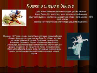 Кошки в опере и балете Одна из наиболее известных сказок французского писател