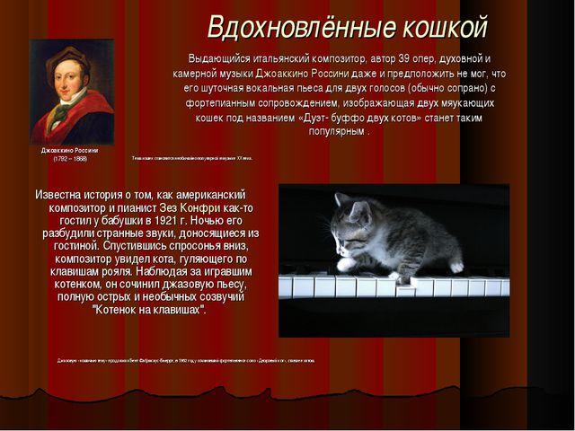 Вдохновлённые кошкой ДжоаккиноРоссини (1792 – 1868) Выдающийся итальянский к...