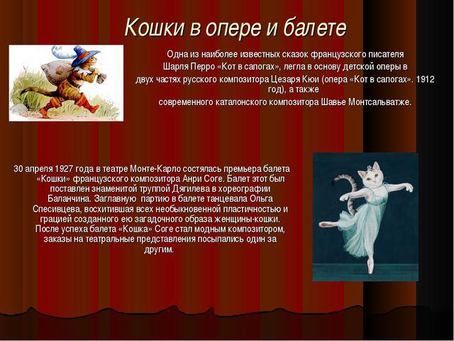 Кошки в опере и балете Одна из наиболее известных сказок французского писател...
