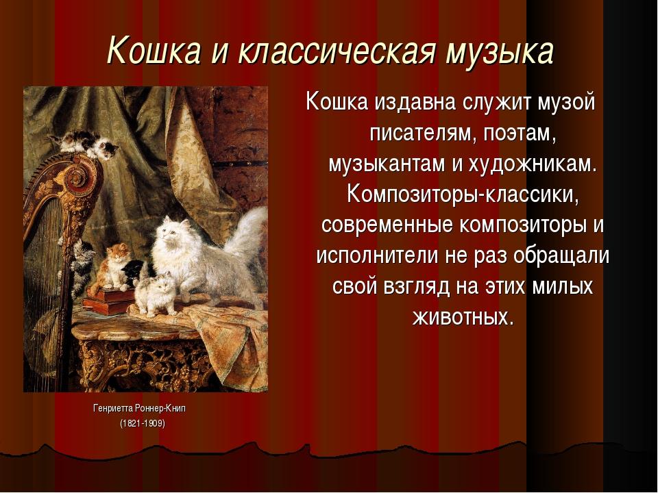 Кошка и классическая музыка Кошка издавна служит музой писателям, поэтам, муз...