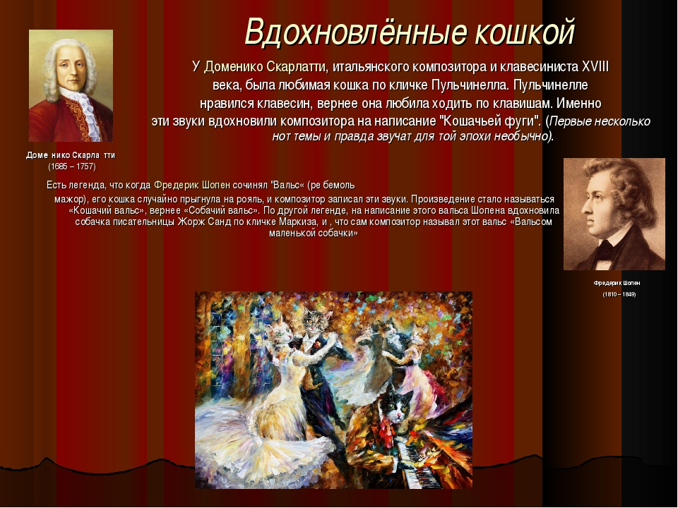 У Доменико Скарлатти, итальянского композитора и клавесиниста XVIII века, был...