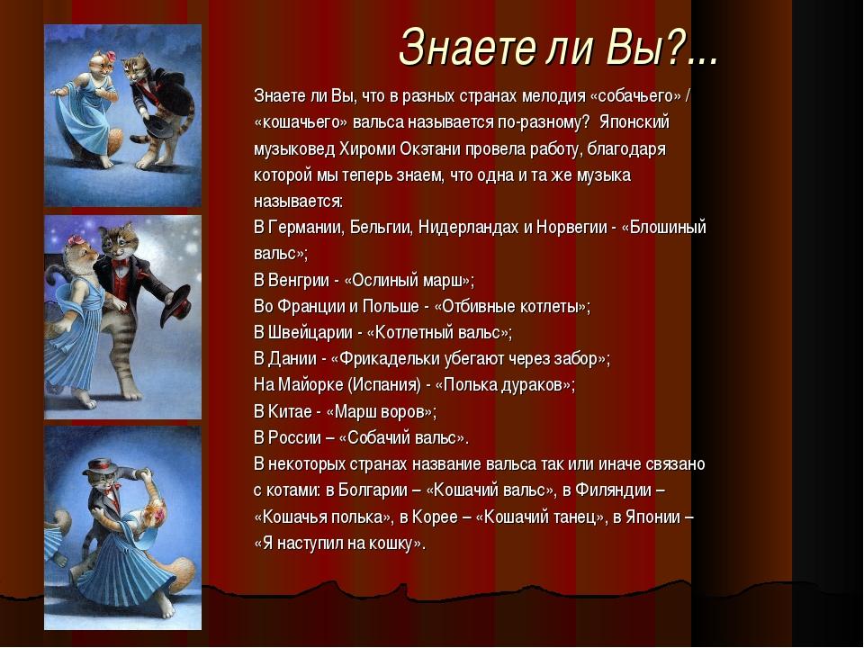 Знаете ли Вы, что в разных странах мелодия «собачьего» / «кошачьего» вальса н...